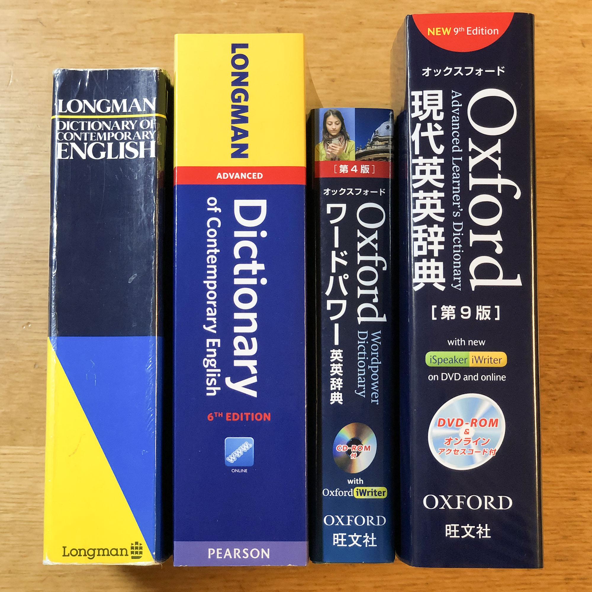 英英辞典活用法 【abcd.jp @英会...