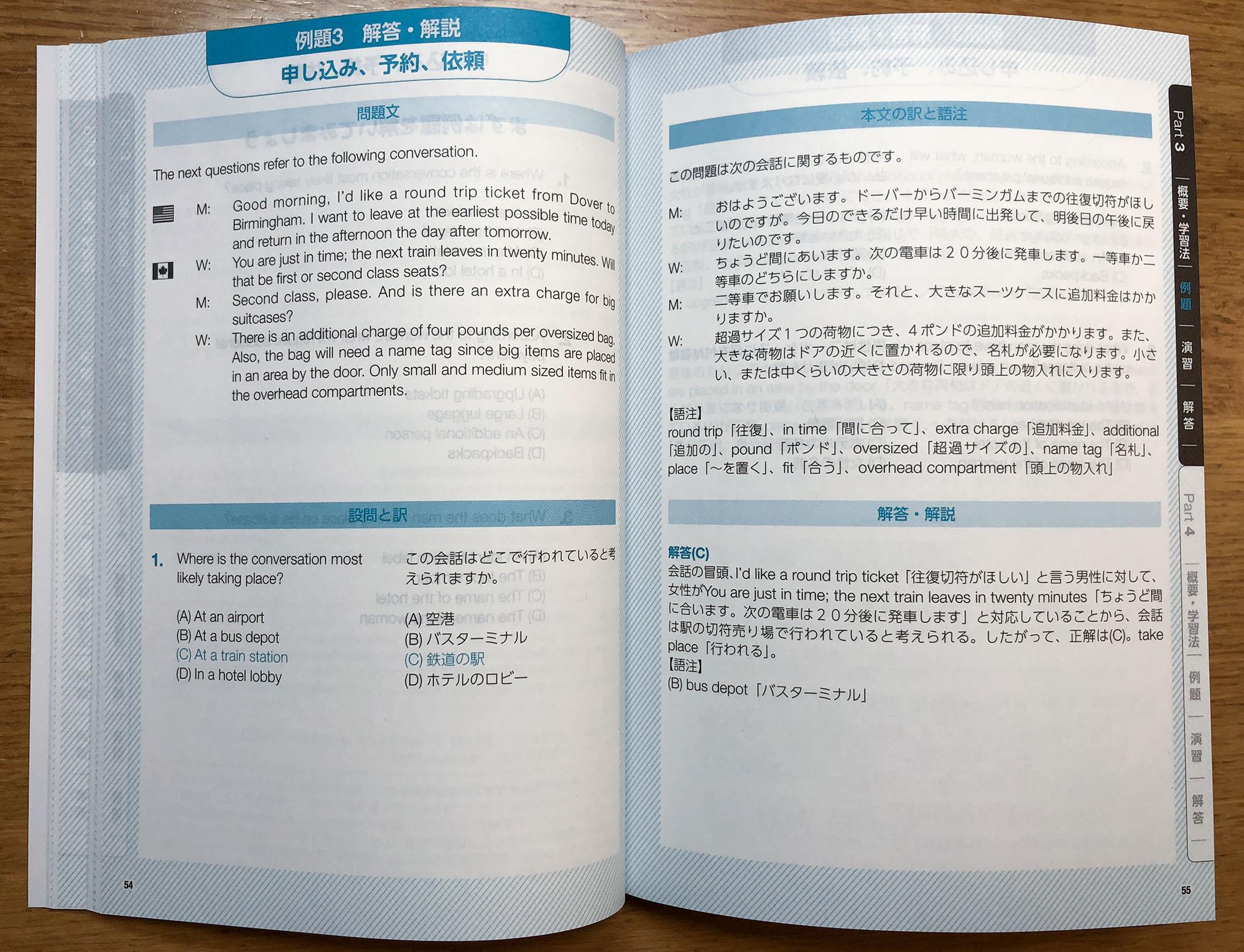 スタディサプリ ENGLISH TOEIC レビュー 【abcd.jp @英会話】英会話 ...